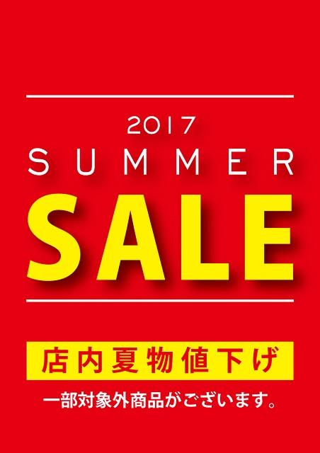 2017-summersale