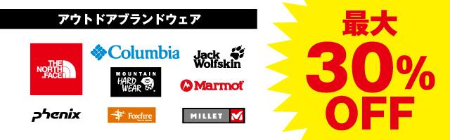 19su-natsuyama_pricedown