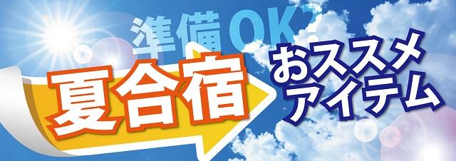 夏合宿おススメ_長尺タイプ_【A×2】