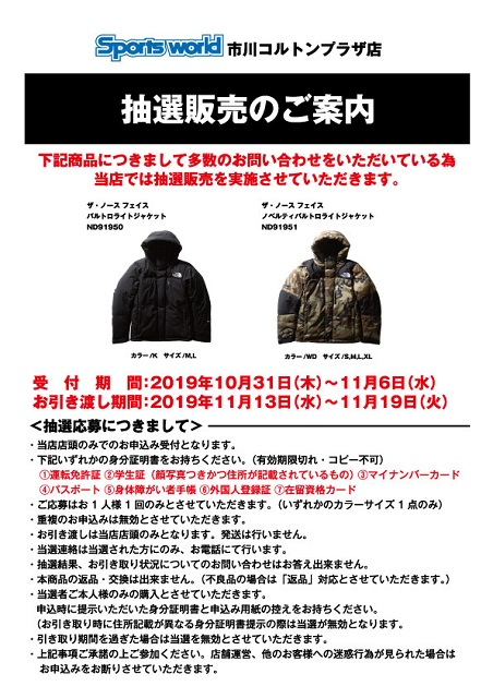 TNF抽選告知_バルトロライト【市川店】