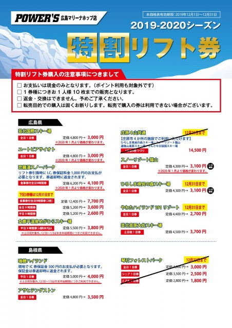 19-20_リフト券価格表_12月【ホップ店】_191128