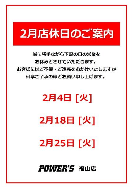 福山2月店休日