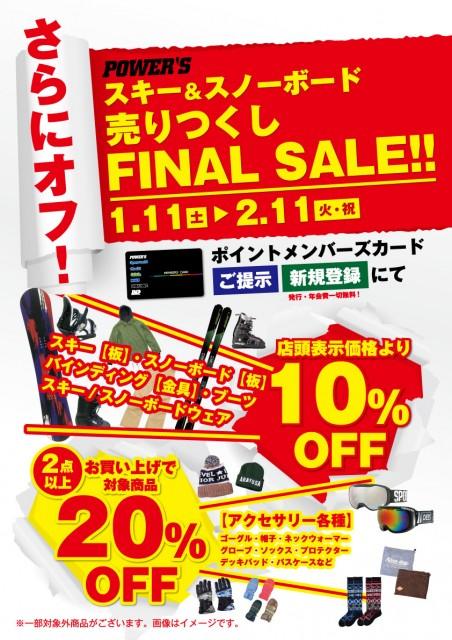 19-20ファイナルセール_Aタテ【パワーズ】スキー取扱い店舗