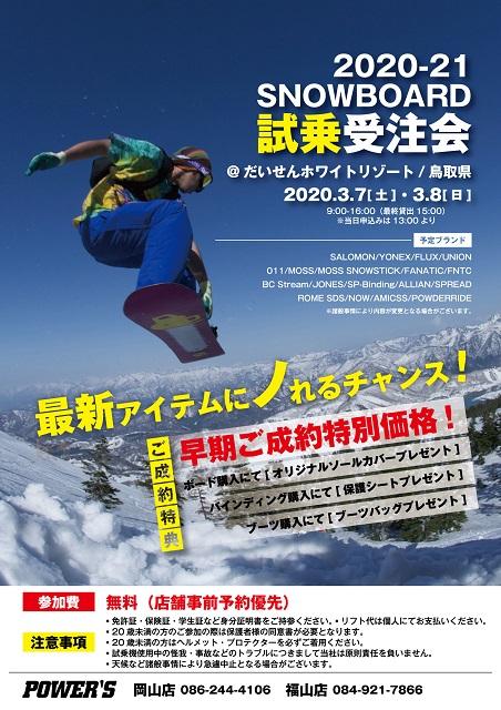 fukuyama_20-21_試乗会SB<だいせん>