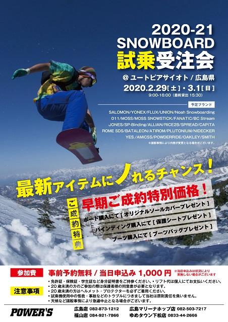 fukuyama_20-21_試乗会SB<サイオト>
