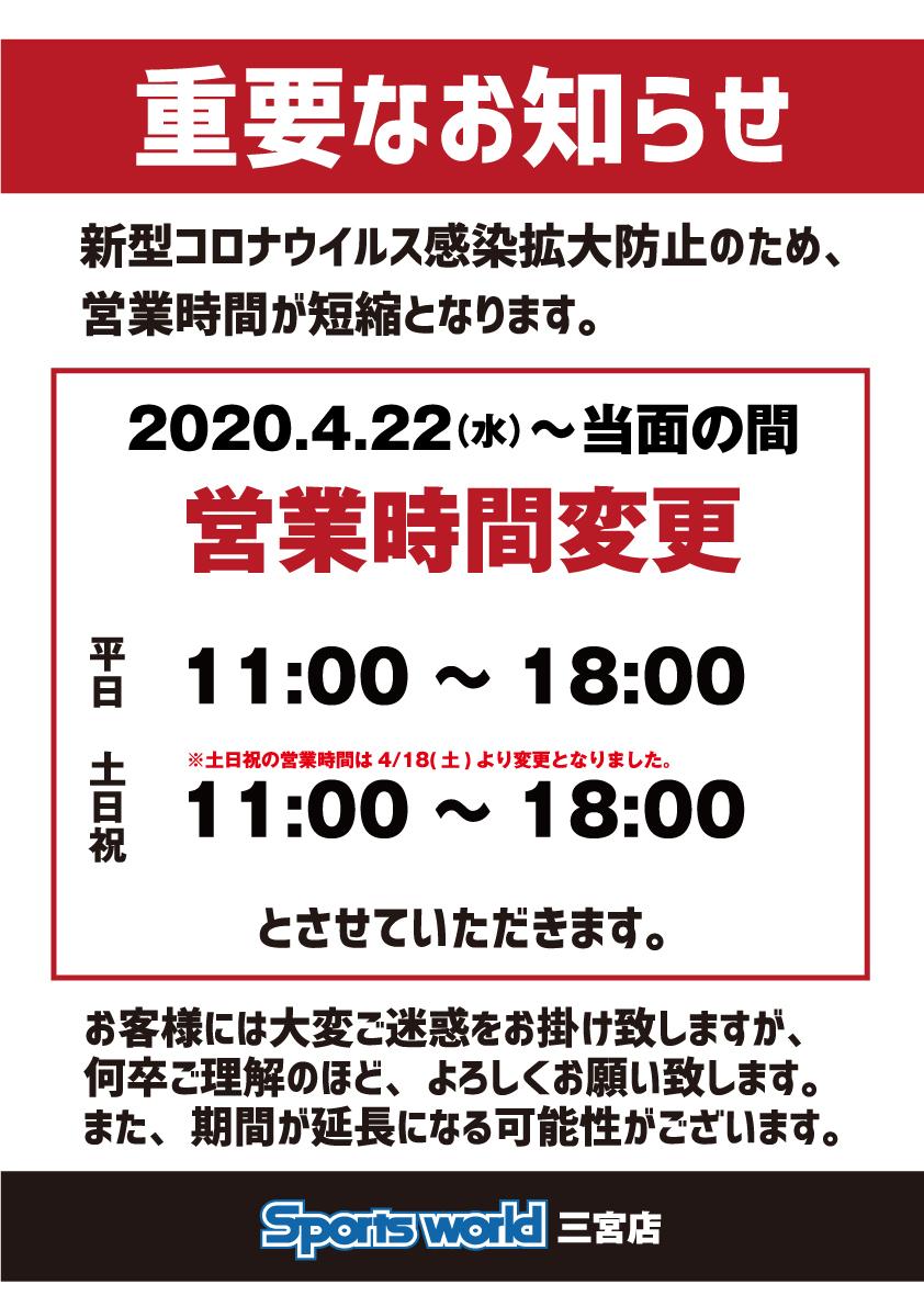 0422営業時間変更【三宮店】