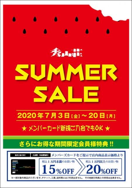 kawagoe_summer_202007
