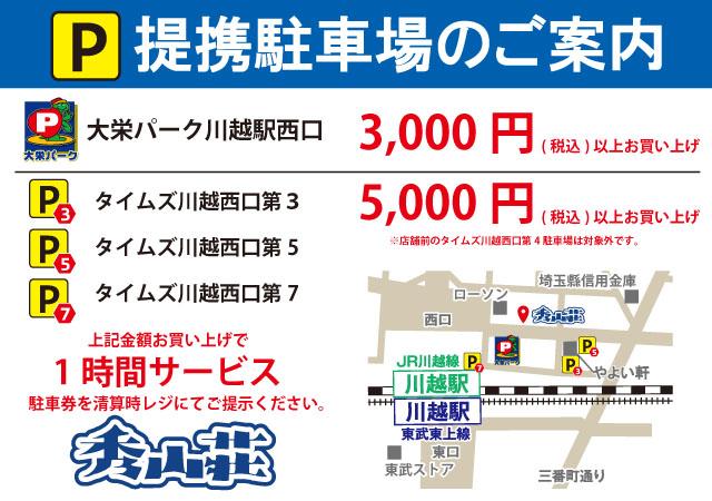 kawagoe_teikei