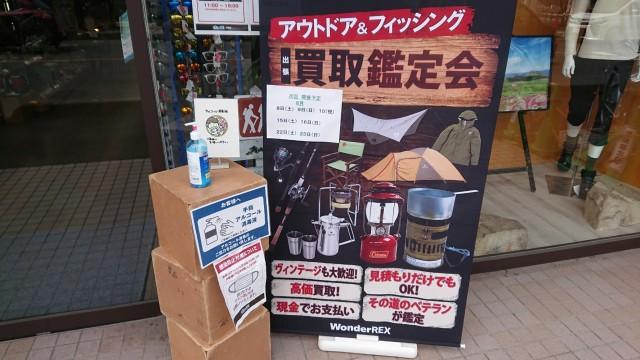 kawagoe_2020082304