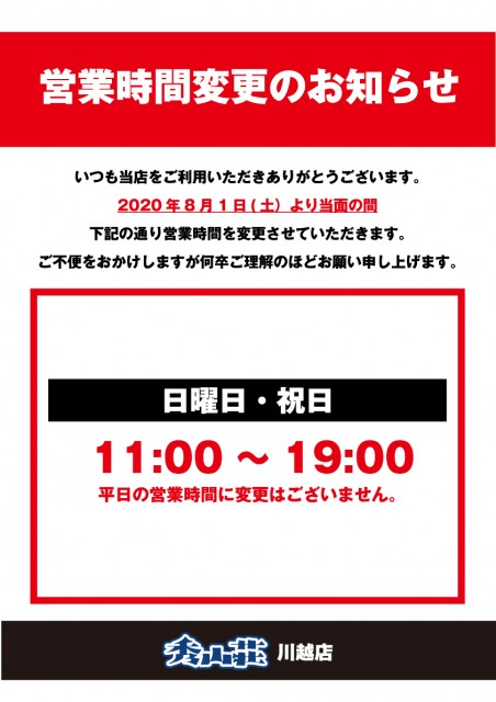 kawagoe_202008tansyuku