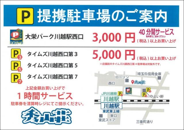 kawagoe_20201016
