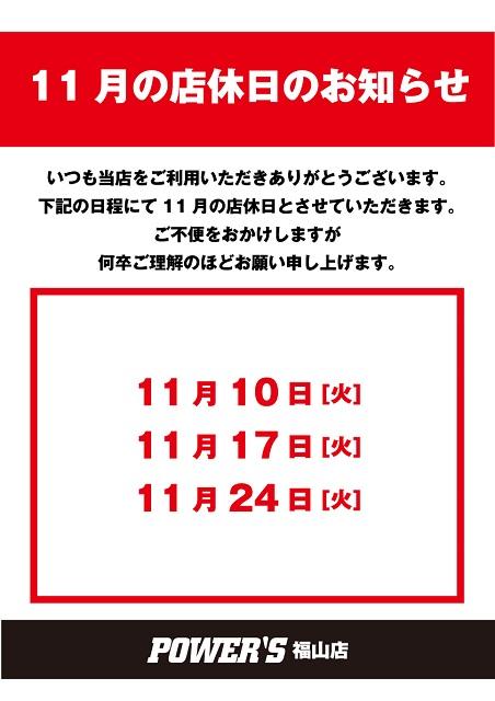 PWS店休日_202011月_福山