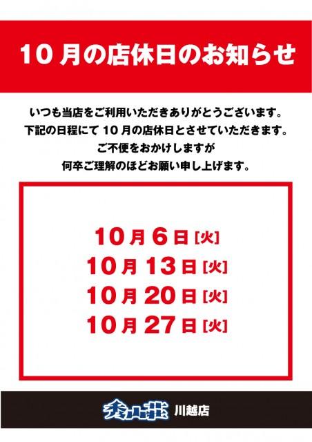 kawagoe_202010