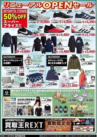 miyoshi201120_ura-s