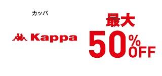 20win_clearancesale_kappa-S