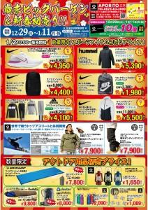 miyoshi_20201229-2