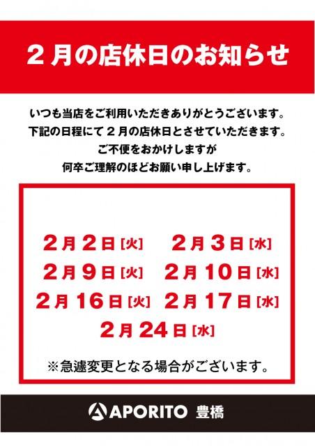 PWS店休日_2021-2月_豊橋