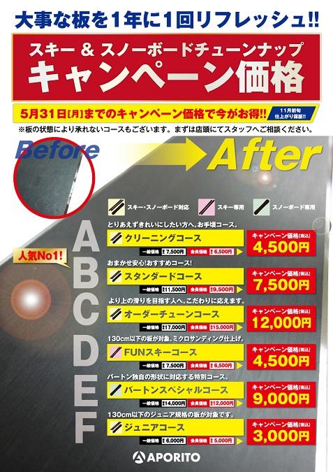 2021チューンキャンペーン_Aタテ