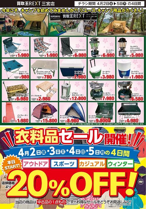 APORITO210402_sannomiya_U