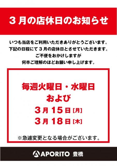 PWS店休日_2021_3月_豊橋