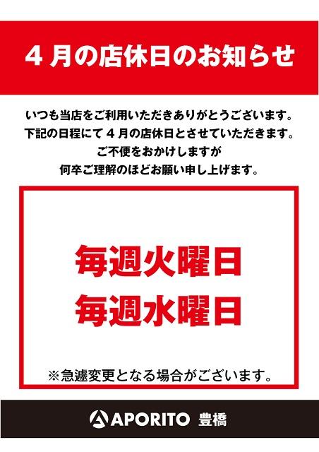 PWS店休日_2021_4月_豊橋