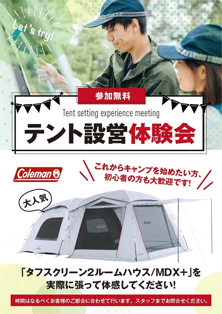 kudamatsu_tent