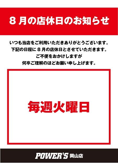 okayama_aug-2