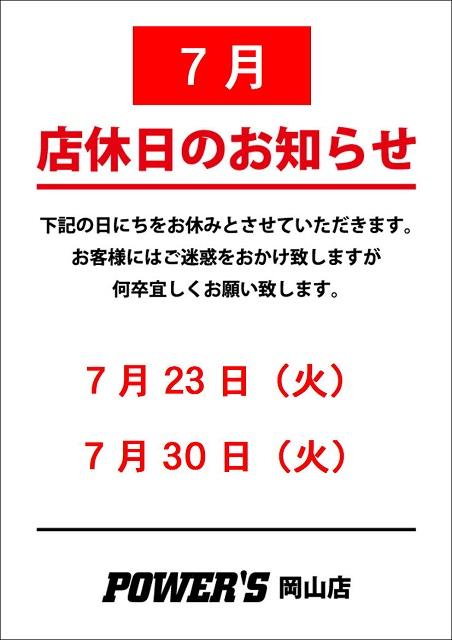 okayama_holiday_july