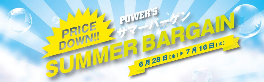 19su-topbnr_powers