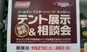 okayama_20140922_2