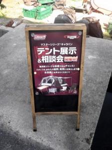 okayama201409281