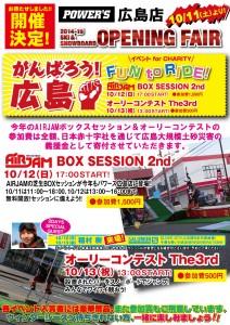 hiroshima_20140923-1