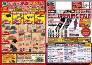 news_winter_0918-1