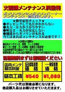 okayama_20141007_13