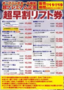 西日本リフト券_広島-福山_1011-19