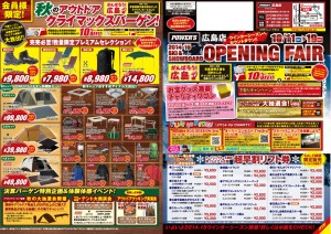 hiroshima_20141011-3