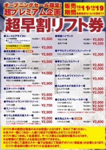 lift_hiroshima_fukuyama_1011-19