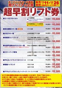 lift_kokura_fukuoka_1011-26