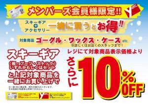 okayama_20141005 (4)