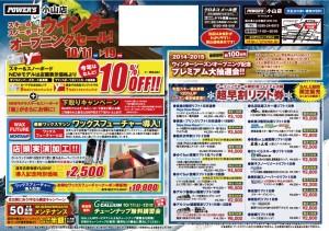 oyama_20141006-01