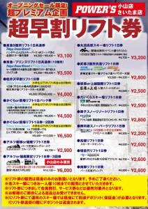 oyama_saitama_2014oct