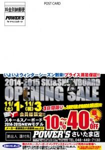 saitama_opening_omote_ol