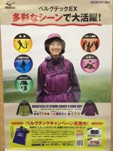 tachikawa20141013-4
