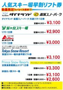 toyohashi_lift_2014