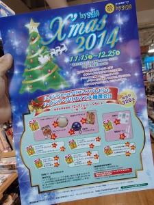 shinjuku_20141201-1