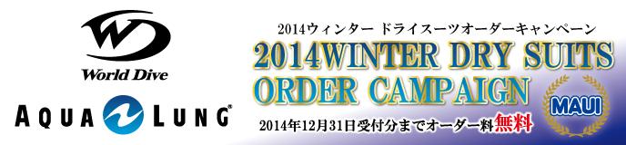 drysuit_order_cpn