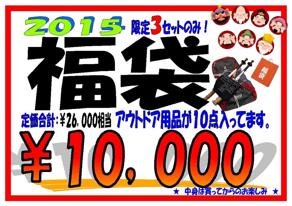 shinjuku_20141229-4