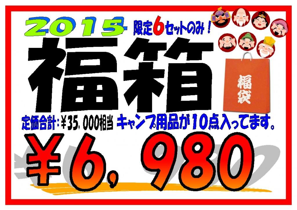 shinjuku_20141229-1