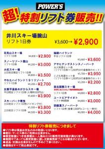 西日本1220-1231用_高松店版