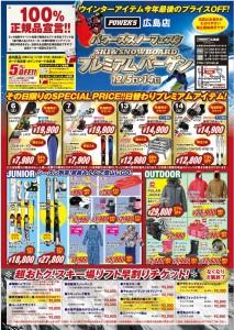 hiroshima_20141204-1